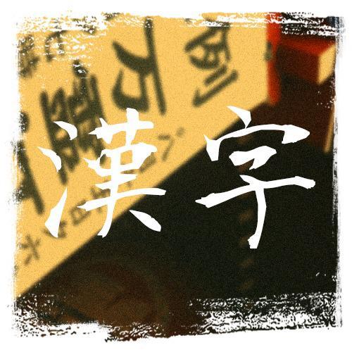 curs introductiv kanji